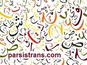 دارالترجمه رسمی زبان اردو