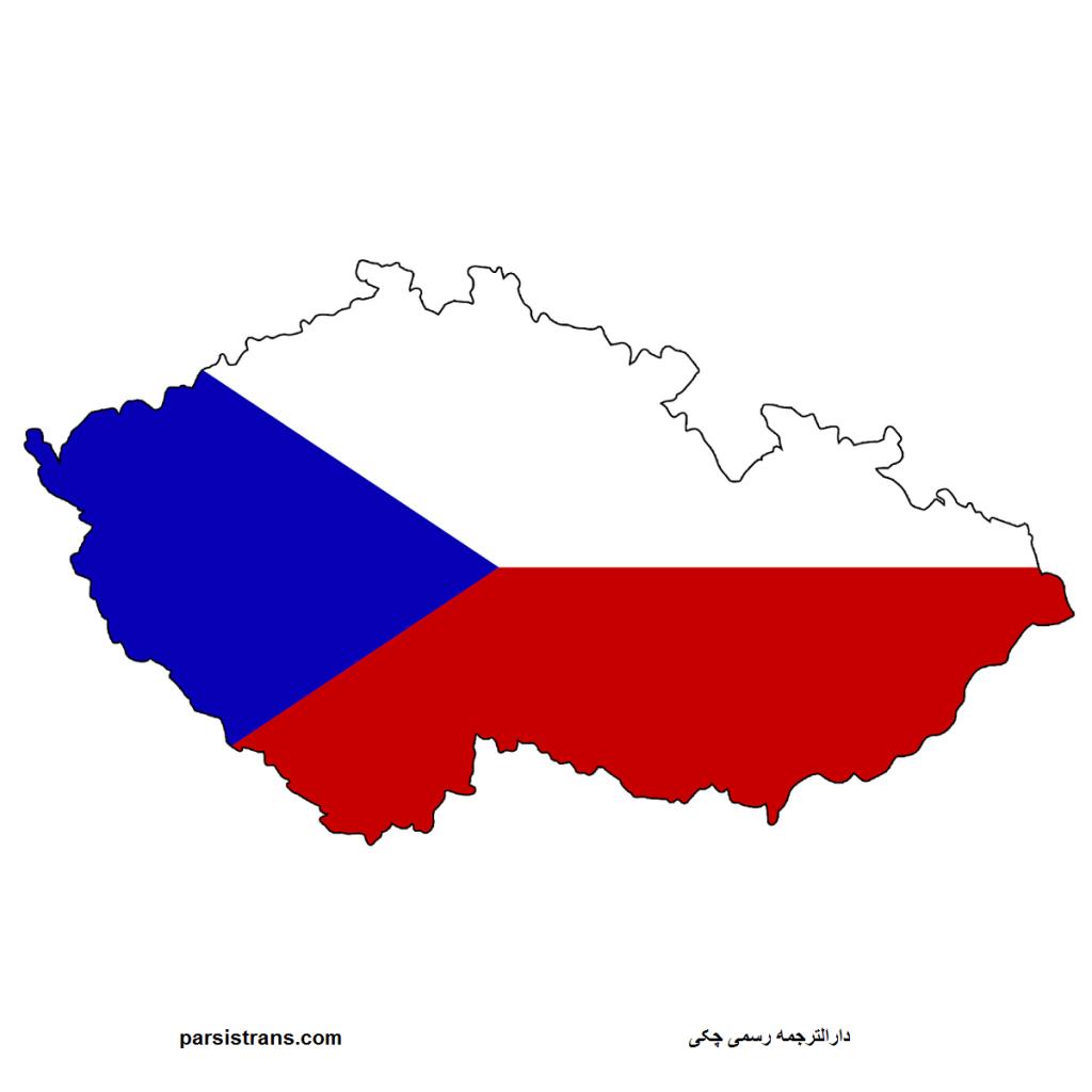 دارالترجمه رسمی چکی