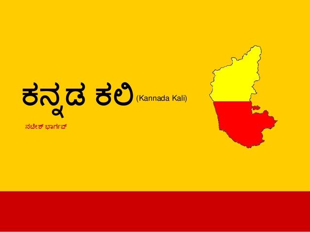 دارالترجمه رسمی زبان کانارا