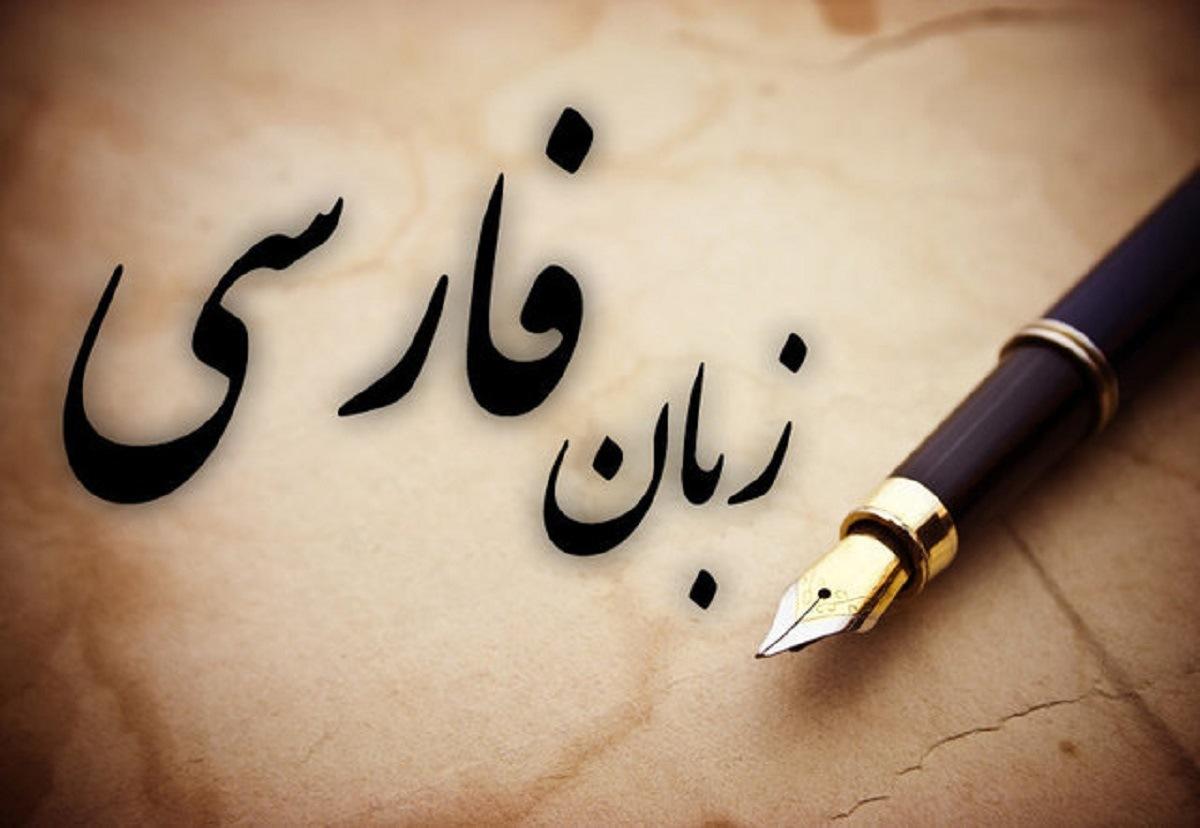 تدریس زبان فارسی