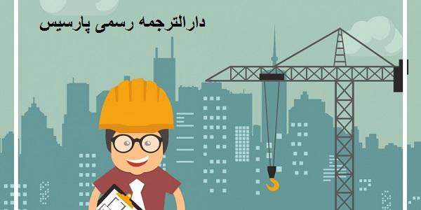 ترجمه تخصصی مهندسی صنایع