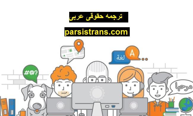 ترجمه حقوقی عربی