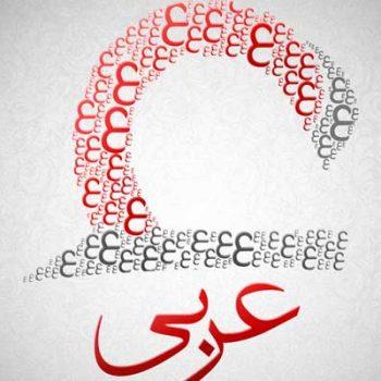 دانلود مقاله عربی به فارسی