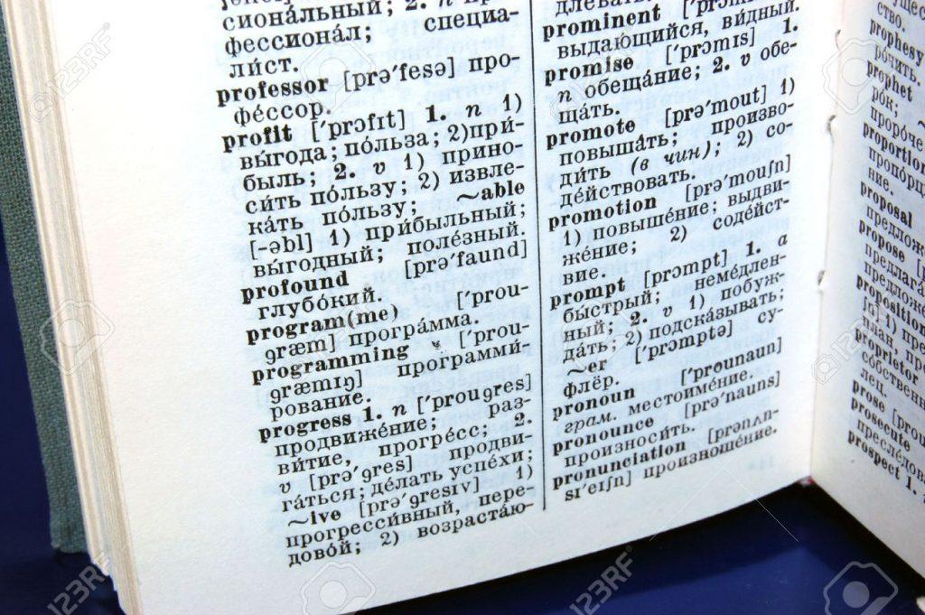 دیکشنری روسی به فارسی