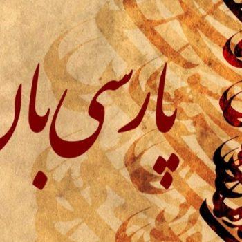 رشته ادبیات و زبان فارسی