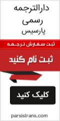 ثبت سفارش ترجمه