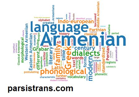 تاریخچه زبان ارمنی