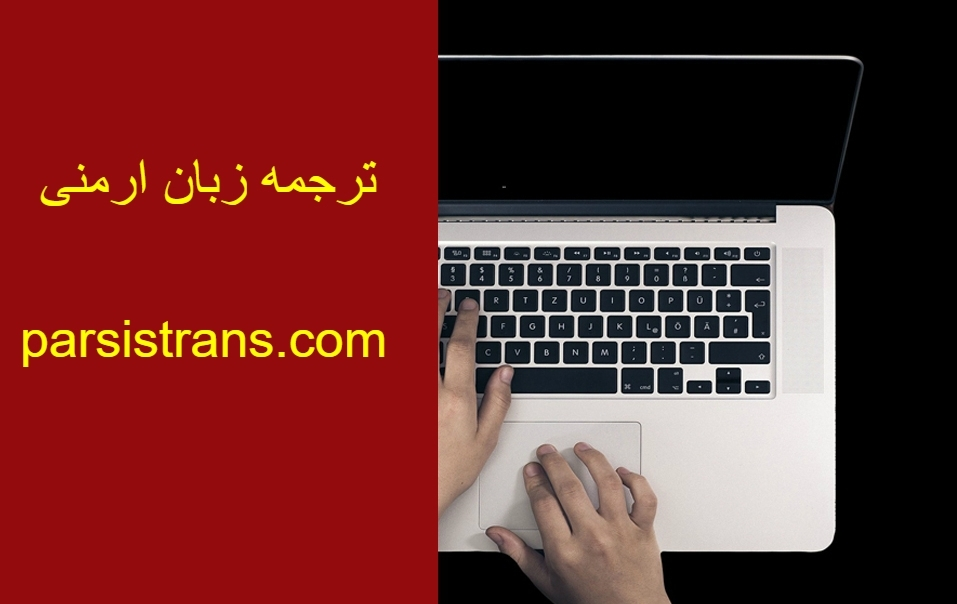 ترجمه زبان ارمنی