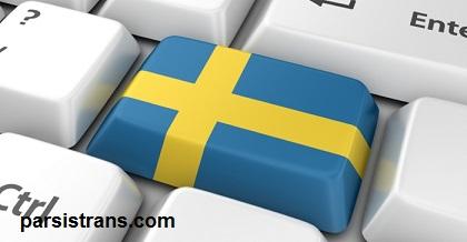 ترجمه زبان سوئدی
