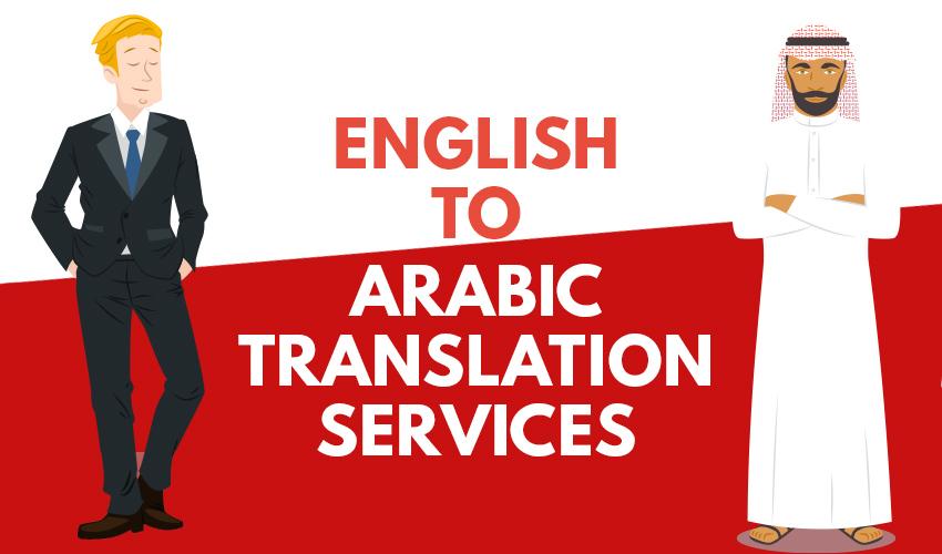 ترجمه زبان عربی