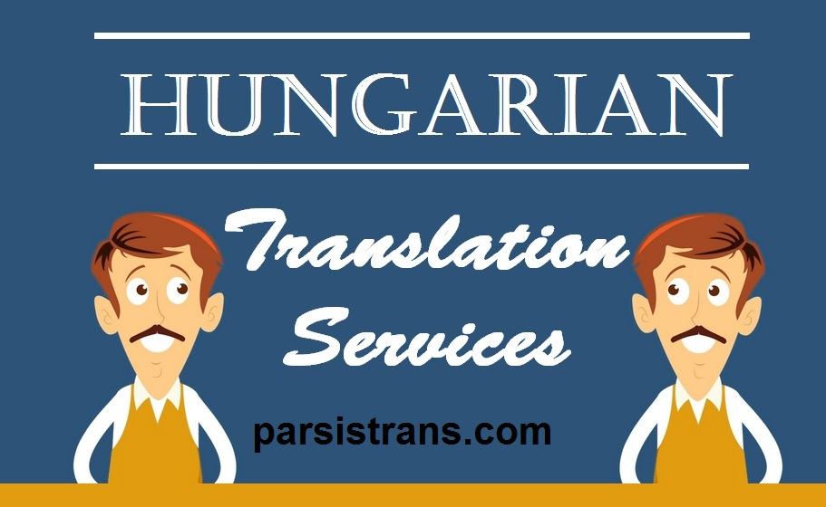 ترجمه زبان مجاری