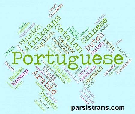 ترجمه زبان پرتغالی