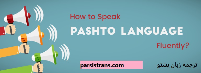 ترجمه زبان پشتو