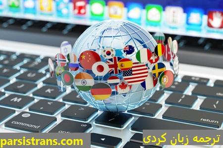 ترجمه زبان کردی