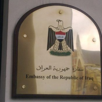 سفارت عراق در تهران