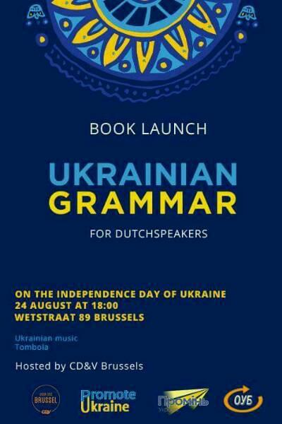 گرامر اوکراینی