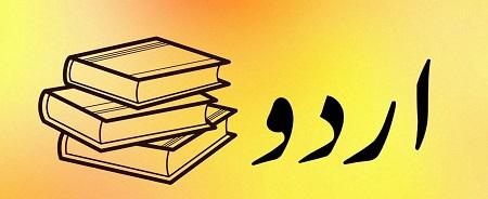 ترجمه زبان اردو