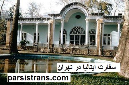 سفارت ایتالیا در تهران