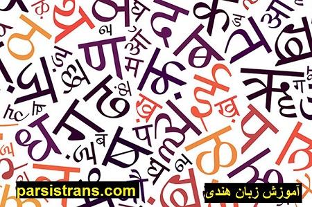 آموزش زبان هندی در دارالترجمه هندی پارسیس در ایران