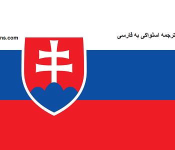 ترجمه اسلواکی به فارسی