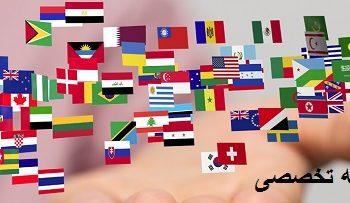 ترجمه تخصصی در دارالترجمه تخصصی و رسمی پارسیس