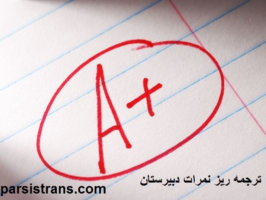 ترجمه ریز نمرات دبیرستان در بخش فرم ترجمه رسمی
