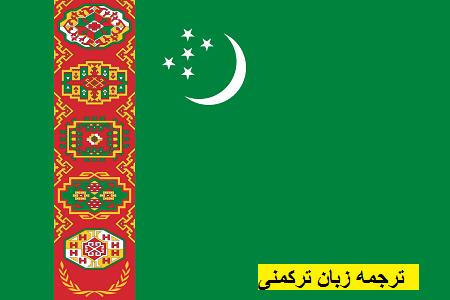 ترجمه زبان ترکمنی در دارالترجمه رسمی ترکمنی