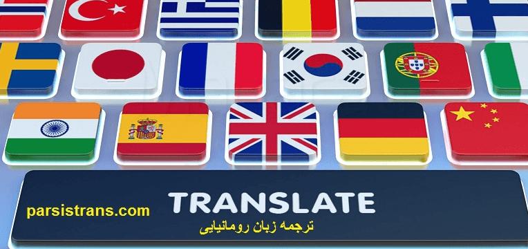 ترجمه زبان رومانیایی