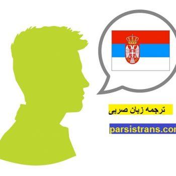 ترجمه زبان صربی