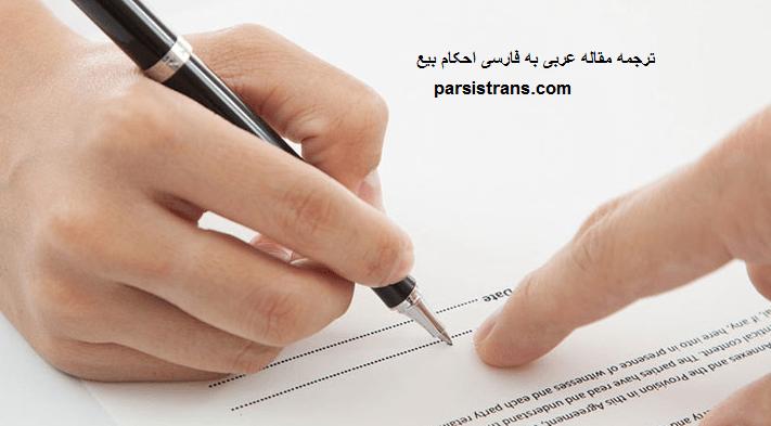 ترجمه عربی به فارسی احکام بیع