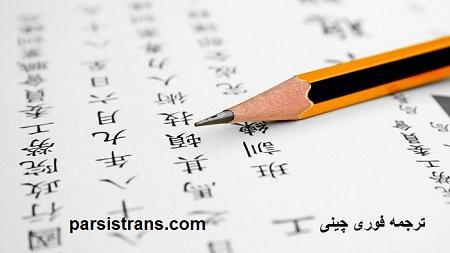 ترجمه فوری چینی در دارالترجمه فوری چینی پارسیس