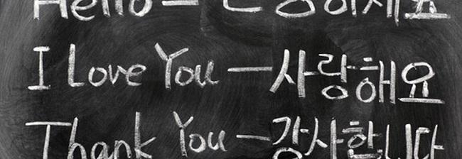 ترجمه فوری کره ای در دارالترجمه فوری کره ای