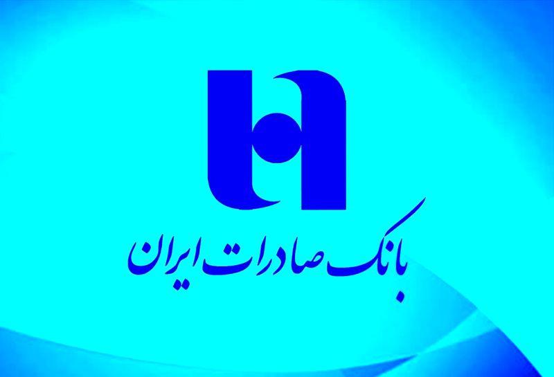 فرم ترجمه رسمی صورتحساب بانک صادرات