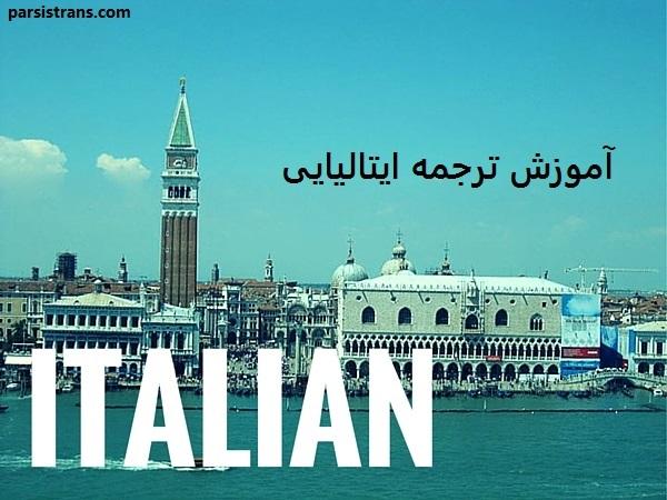 آموزش ترجمه ایتالیایی دارالترجمه ایتالیایی