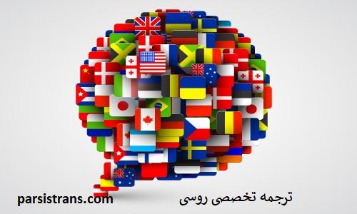 ترجمه تخصصی روسی در دارالترجمه روسی پارسیس