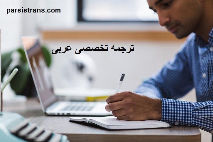 ترجمه تخصصی عربی