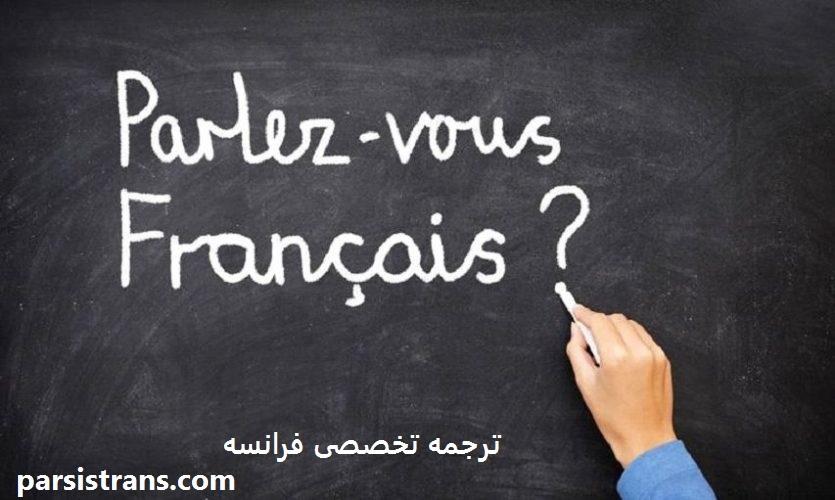 ترجمه تخصصی فرانسه دارالترجمه فرانسه پارسیس