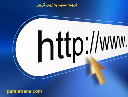 ترجمه سایت به گرجی