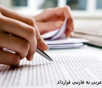 ترجمه عربی به فارسی قرارداد