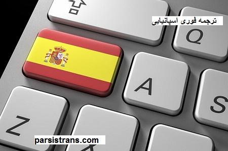 ترجمه فوری اسپانیایی در دارالترجمه رسمی پارسیس