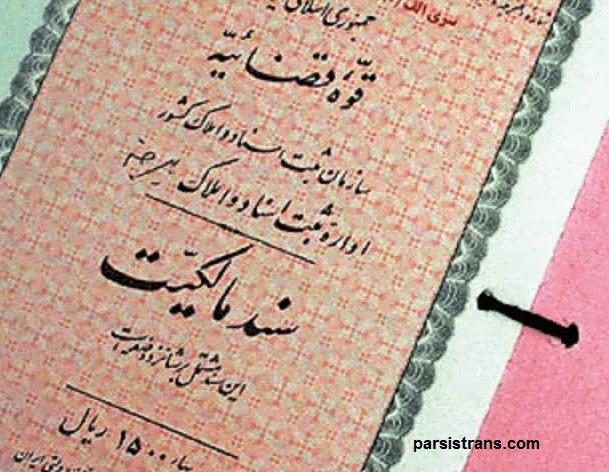فرم ترجمه رسمی سند ملکی