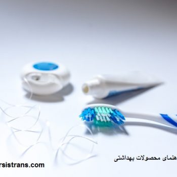 ترجمه محصولات بهداشتی