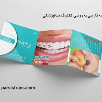ترجمه فارسی به روسی کاتالوگ دندانپزشکی
