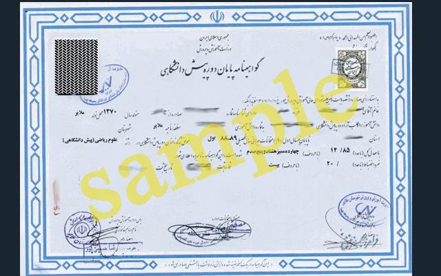 فرم ترجمه رسمی گواهی پیش دانشگاهی