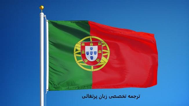 ترجمه تخصصی زبان پرتغالی