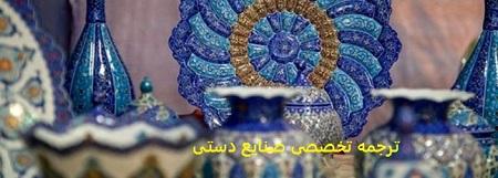 ترجمه تخصصی صنایع دستی