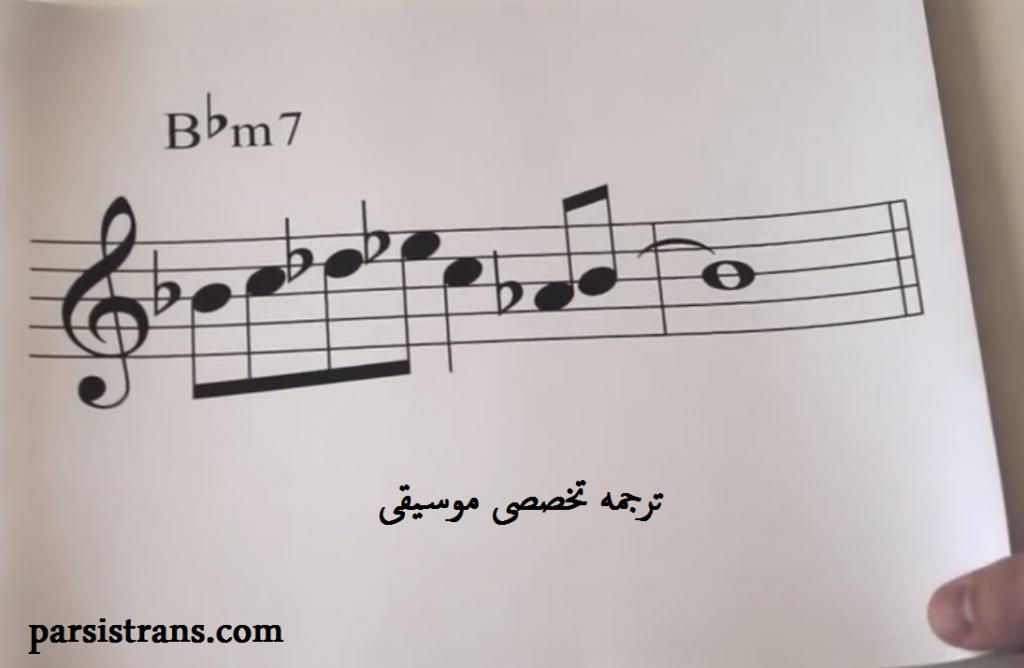 ترجمه تخصصی موسیقی