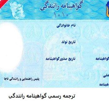 ترجمه رسمی گواهینامه رانندگی