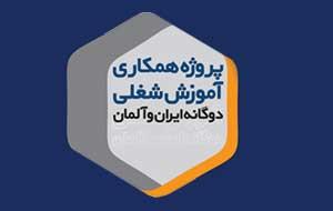 ترجمه فارسی به آلمانی فرم نظر سنجی