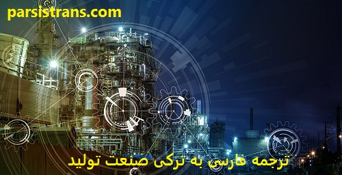 ترجمه فارسی به ترکی صنعت تولید